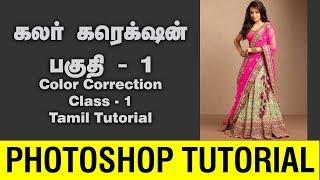 Photoshop Color Correction - Class 1 | How to color correct a photo?