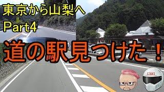 【山梨へ行こう】道の駅で休憩【part4】