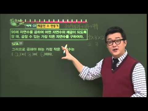 EBS중학수학1학년1학기(1)소인수분해