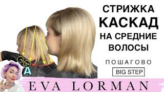 Как сделать женскую стрижку МАСТЕР КЛАСС Пошагово Стрижки для начинающих
