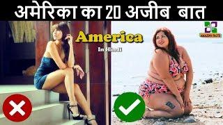 20 चीजें जो सिर्फ अमेरिका में होती हैं // 20 Signs that makes USA different in Hindi