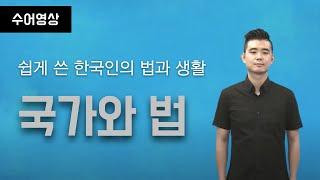 [수어영상] 국가와 법 ㅣ 쉽게 쓴 한국인의 법과 생활