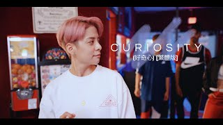 Amber Liu - Curiosity (Mandarin Ver.) [Traditional Chinese] (Official Video)