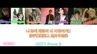 ♡GOT7 (갓세븐) - Prove It (認聲+韓中字)♡