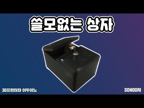 [아두3D] 3D프린터로 Useless Box 만들기
