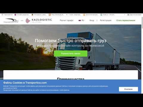 Работа транспортной компании в Transportica