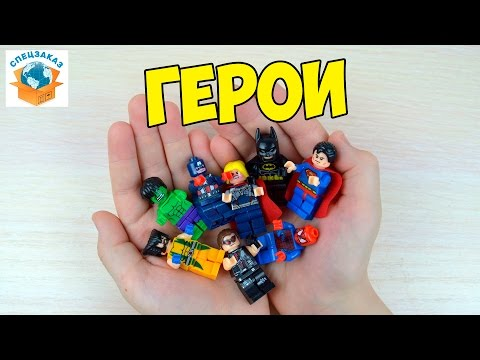 LEGO МСТИТЕЛИ MARVEL. SUPER HERO СУПЕРМЕН БЭТМЕН ЧЕЛОВЕК-ПАУК ХАЛК ТОР | Обзор товаров. Спецзаказ
