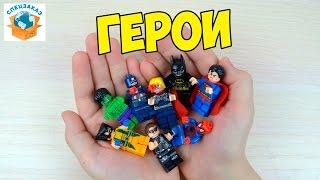 LEGO МСТИТЕЛИ MARVEL. SUPER HERO СУПЕРМЕН БЭТМЕН ЧЕЛОВЕК-ПАУК ХАЛК ТОР | Обзор товаров. Спецзаказ(, 2017-03-29T08:44:27.000Z)