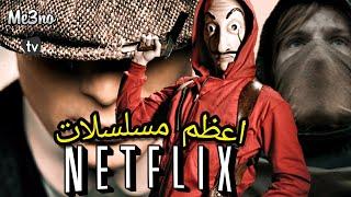 اقوي ١٠ مسلسلات من نتفليكس لازم تشوفها | Netflix - الجزء الاول