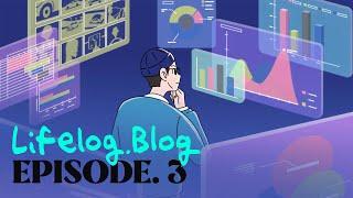 lifelog.blog 동현편: 기록이 쌓이면 이력이 된다.