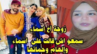 سمعو زوجة أخ #اسماء_بيوتي في أول ظهور ليها اش قالت على اسماء وإلهام وحماتها