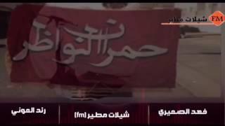 شيلة وقفة مطير كلمات فهد الصعيري اداء رئد العوني