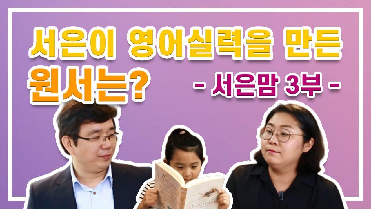 [엄영남 인터뷰] -서은맘 3부-  서은맘의 추천 원서 목록 공개!! 이대로 따라만 오세요