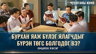Киноны клип: Үйлчлэл хийлгүүлэхийн тулд Бурхан Сатаныг хэрхэн ашигладаг вэ? (Монгол хэлээр)