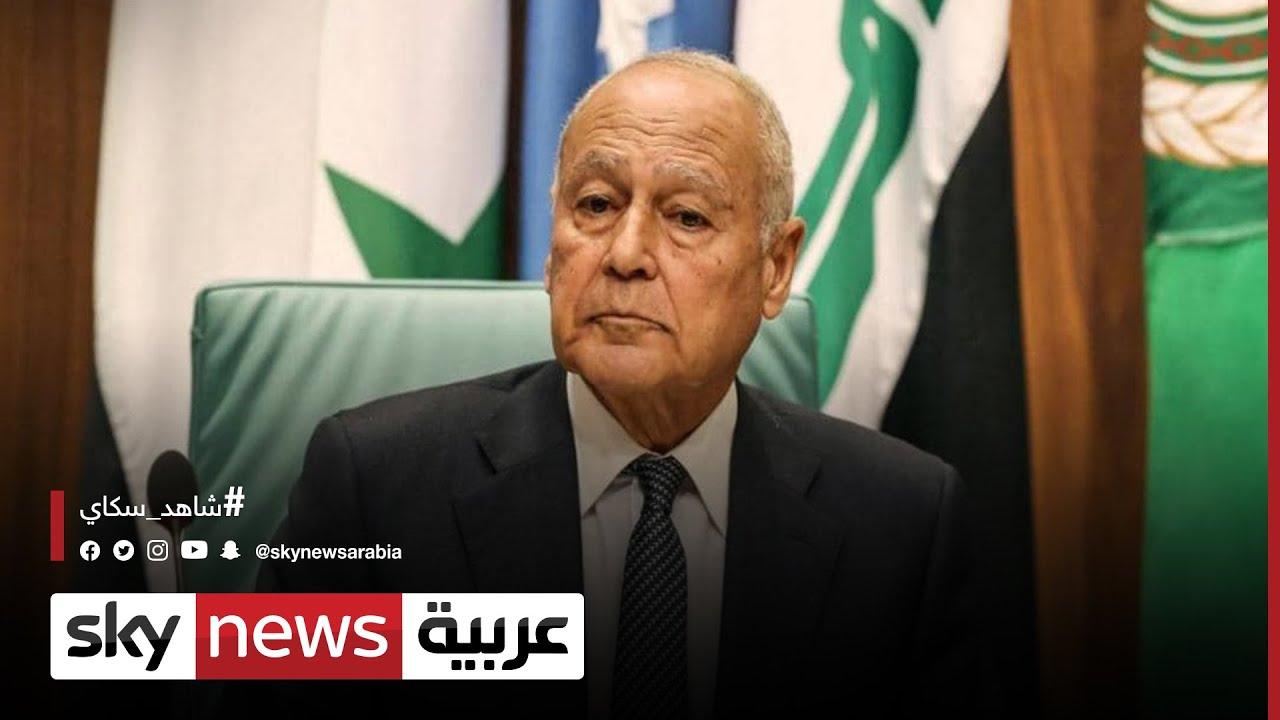 مصر.. الوزراء العرب يوافقون على التجديد لأحمد أبو الغيط  - نشر قبل 23 دقيقة