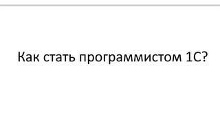 Как стать программистом 1С?(Страница заказа: http://master.1cprogrammistu.ru/ Пожалуйста поделитесь этим видео с друзьями! Вы очень поможете развитию..., 2012-06-22T01:29:52.000Z)