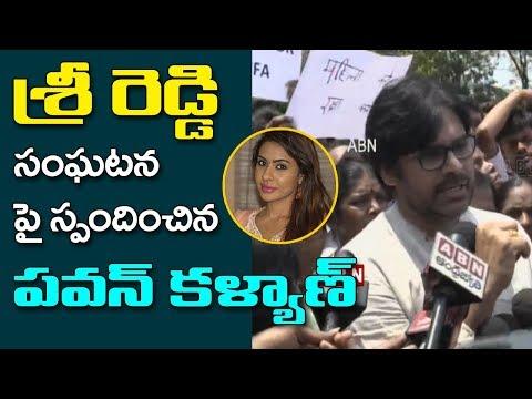 Pawan Kalyan Responds On Actress Sri Reddy Controversy   ABN Telugu