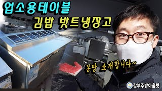 업소용테이블 밧트 김밥냉장고 중고매입& 신품까지…