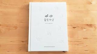 트와이스 TWICE Photobook 둡또카 2 Photograph by Dahyun Unboxing