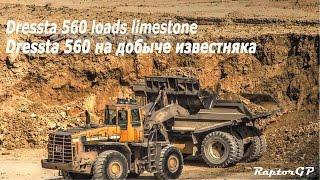 Big Dressta 560 loads limestone. Погрузчик Dressta 560 на добыче известняка