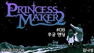 [프린세스 메이커 2 Princess Maker 2][160304] #08 후궁 엔딩
