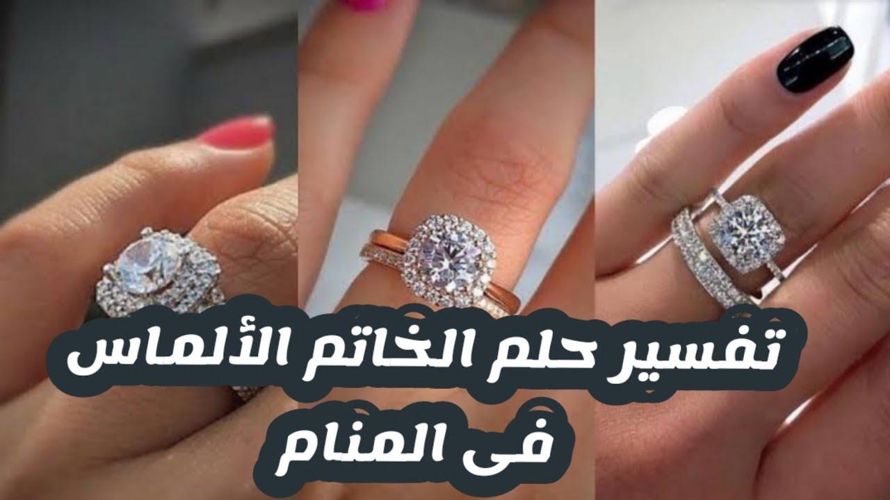تفسير حلم رؤية الخاتم الألماس فى المنام للعزباء والمتزوجة والحامل والمطلقة والرجل Youtube