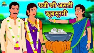 पत्नी की असली खूबसूरती - Hindi Kahaniya   Hindi Stories   Funny Comedy Video   Koo Koo TV Hindi