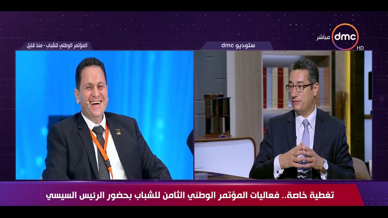 dmc:تغطية خاصة - لقاء مع د.نزار سامي أحد المتحدثين في جلسات منتدى الشباب العالم