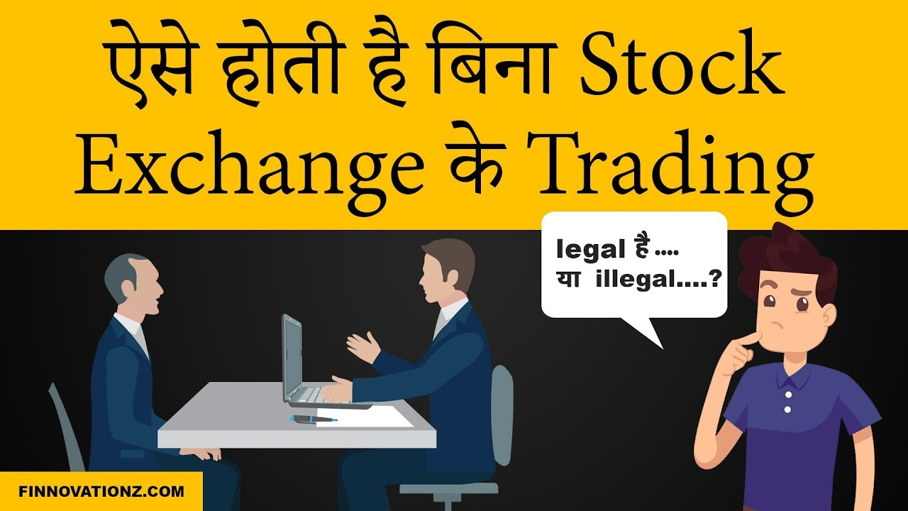 How dabba trading works? Legal or illegal?