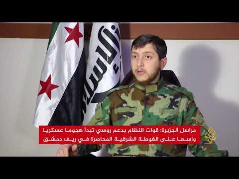 قوات النظام تبدأ هجوما عسكريا واسعا على الغوطة  - نشر قبل 1 ساعة