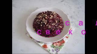 Салат свекольный с черносливом и орехами