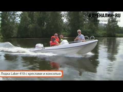 Лодка Laker 410 - съемки совместно с НТВ