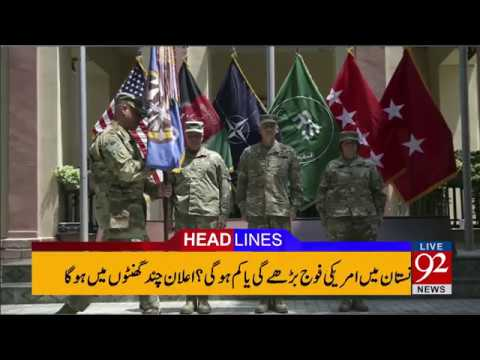 92 News Headlines 12:00 AM - 22 August 2017 - 92NewsHDPlus