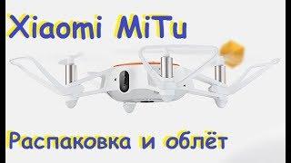 Селфи дрон Xiaomi MiTU | Розпакування і обліт | MikeRC 2018 FHD
