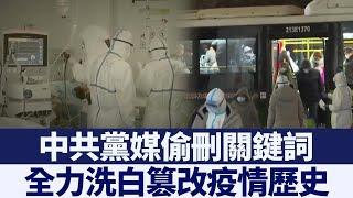 企圖篡改疫情歷史 黨媒偷刪「武漢病毒」|新唐人亞太電視|20200403