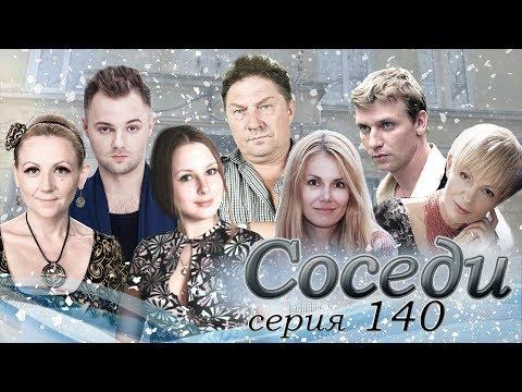 "Сериал ""СОСЕДИ"" 140"