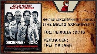 "Ужастик под вечер- Эксперимент ""Офис""(The Belko Experiment)"