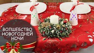 Волшебство новогодней ночи. Декор стола, квартиры и поздравления(Новогодняя ночь для меня волшебна. Я стараюсь красиво украсить квартиру, продумать сервировку стола. В..., 2014-12-30T12:50:01.000Z)