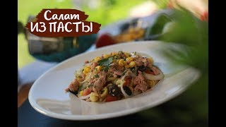 «Салат из пасты» [Рецепты от Iberica]