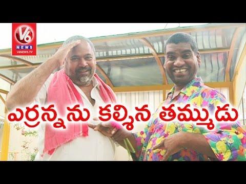 Bithiri Sathi Meets R Narayana Murthy | Funny Conversation With Savitri | Teenmaar News | V6