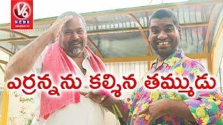 bithiri sathi meets r narayana murthy   funny conversation with savitri   teenmaar news   v6