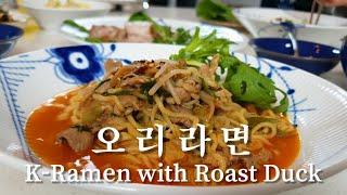 [두 아이 엄마][요리]편스토랑 오리 라면 Korean…