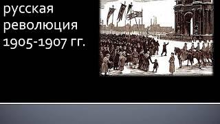 """Презентация к уроку истории: """"Первая русская революция 1905 года"""""""
