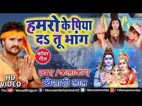 Khesari Lal Yadav का सबसे हिट Kanwar Video Song | Hamro Ke Piya DaTu Bhang | Bhojpuri Bol Bam Song