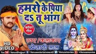 Khesari Lal Yadav का सबसे हिट Kanwar Video Song   Hamro Ke Piya DaTu Bhang   Bhojpuri Bol Bam Song