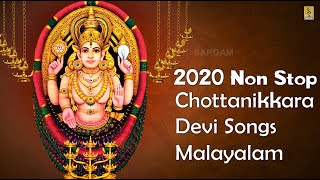 🔴 (LIVE!)-  3 Hours Non-stop Devi Devotional Songs Malayalam| latest Chottanikkara amma_songs