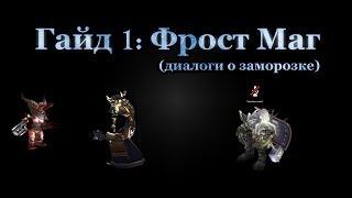Гайд 1: Фрост маг (диалоги о заморозке)