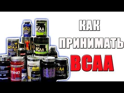 Аминокислоты BCAA, действие на организм, BCAA и похудение