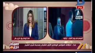 صباح دريم | استعدادات مدينة شرم الشيخ للمؤتمر الوطني الأول للشباب ..