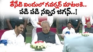 CM YS Jagan Attends in Home Celebrations at Rajbhavan || Shariff Mohammed Ahmed || Tammineni Sitaram